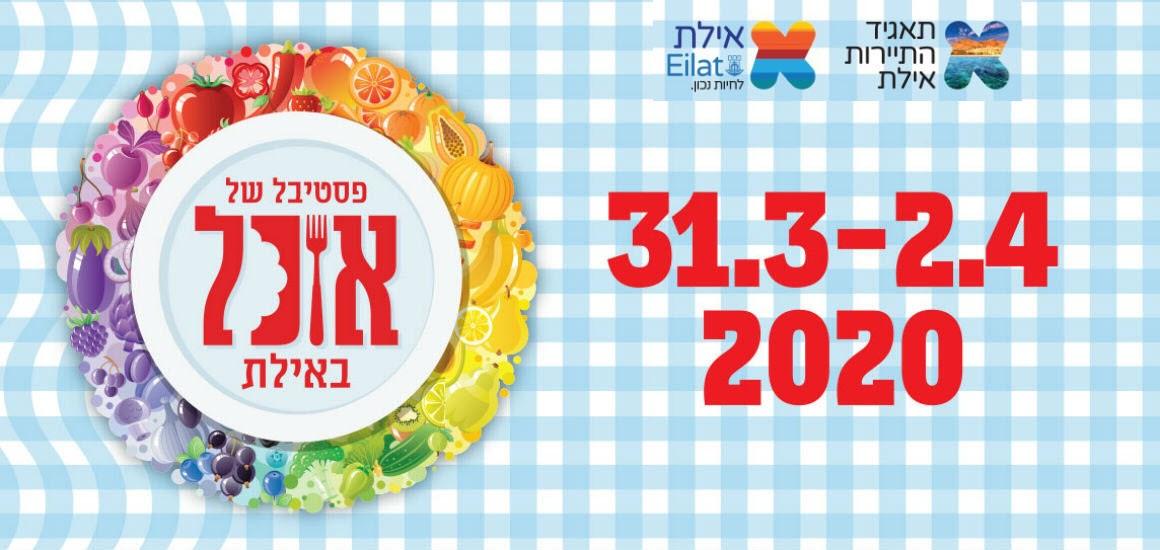 Eilat Culinary Festival